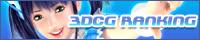 3DCG RANKING