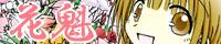 花魁〜Original Illust Ranking〜